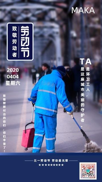 简约致敬环卫工人劳动节宣传海报