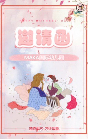 感恩母亲节,母亲节快乐、母亲节贺卡、母亲节祝福 、学校幼儿园感恩母亲节活动邀请函