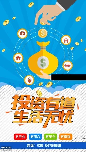 互联网金融投资理财P2P海报