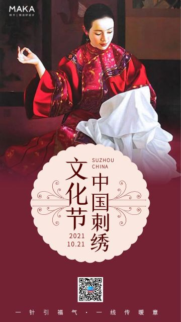 中式纹绣DIY馆宣传推广海报