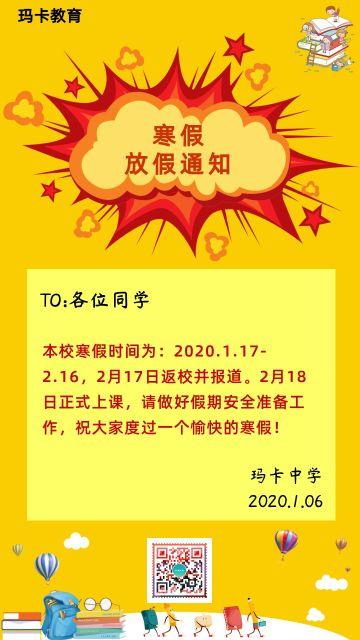 卡通学校幼儿园新年春节元旦五一国庆节暑假寒假放假通知招生培训亲子活动邀请函海报