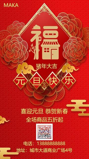 大气时尚中国风新春元旦贺卡