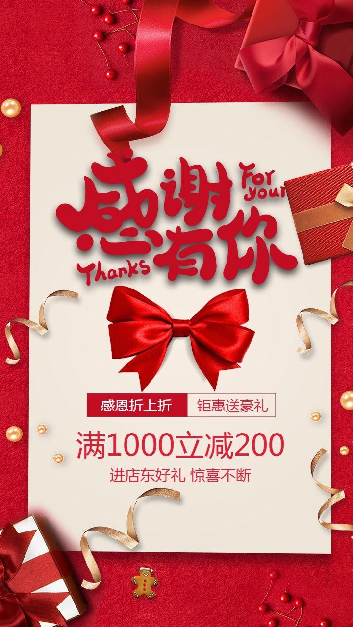 创意红色感谢有你感恩节海报