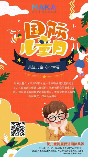 橙色简单可爱风世界儿童日节日宣传海报