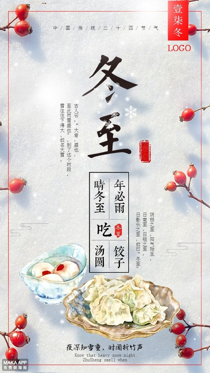 冬至节日宣传海报