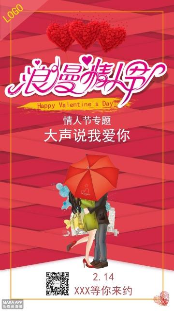 浪漫情人节情人节专题大声说我爱你祝福告白贺卡企业个人通用甜蜜浪漫爱心礼带