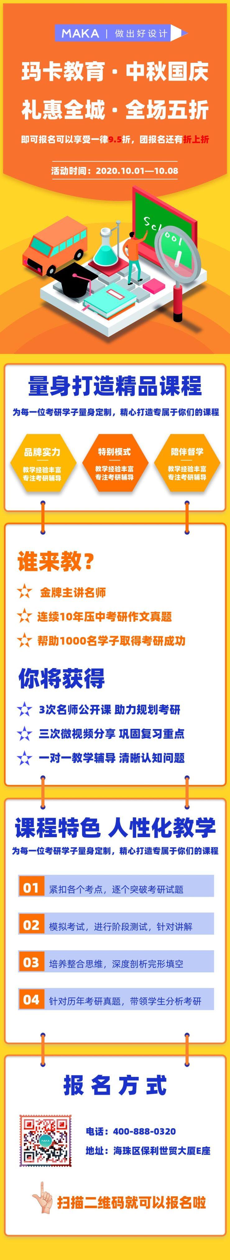 黄色卡通中秋国庆培训辅导班宣传文章长图