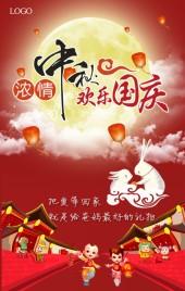 红色中国风中秋国庆双节商场活动促销H5
