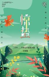 绿色温馨二十四节气之惊蛰宣传祝福推广H5