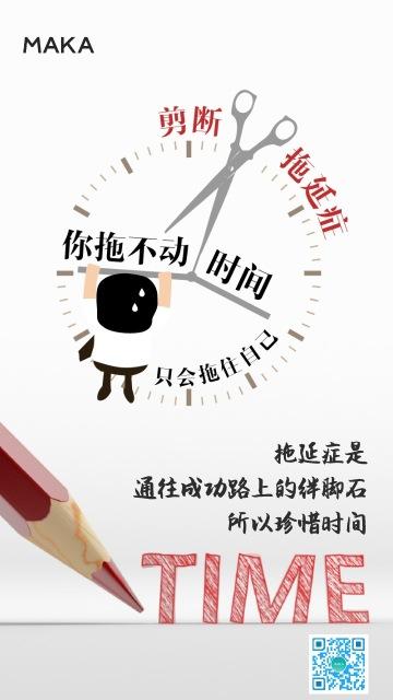 企业文化班级文化集体文化励志海报/甩掉拖延症