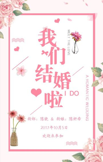 婚礼邀请函 婚礼相册