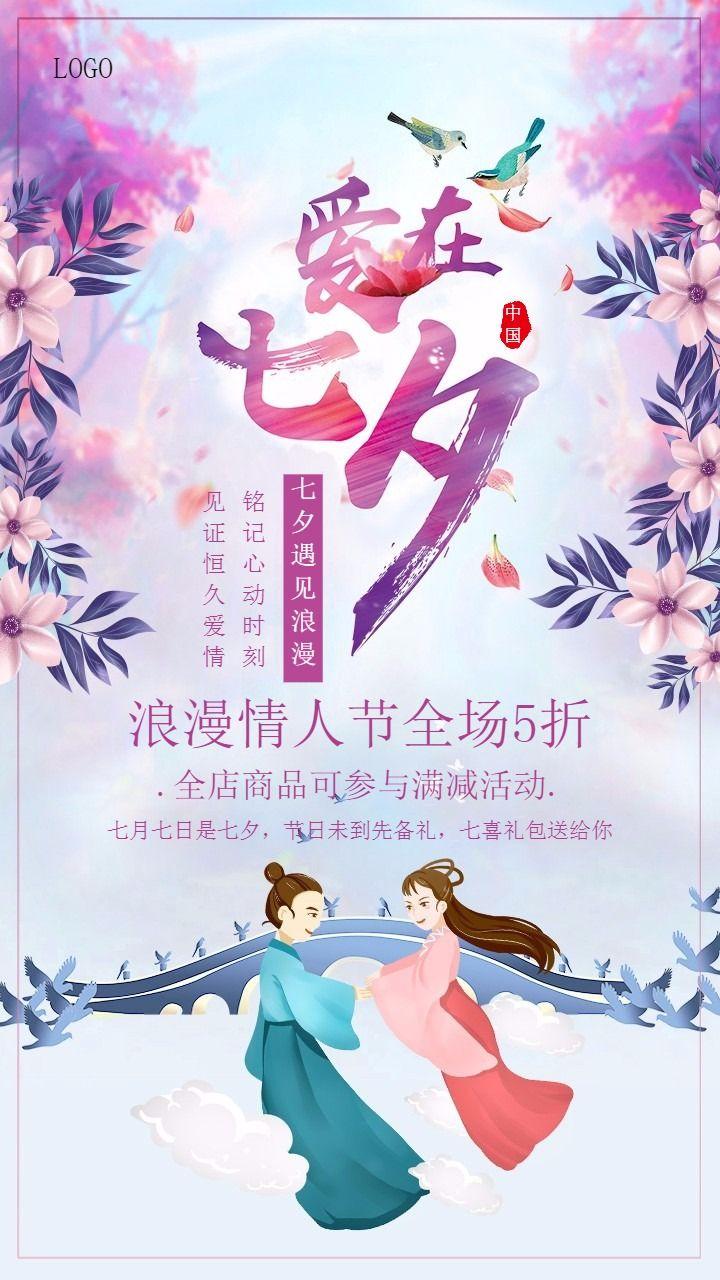爱在七夕七夕情人节促销海报