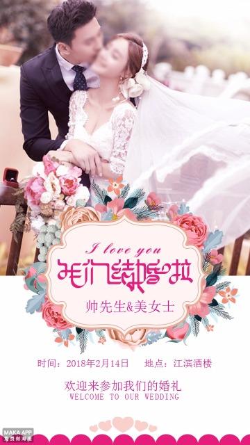 浪漫唯美婚庆婚礼邀请函海报模板