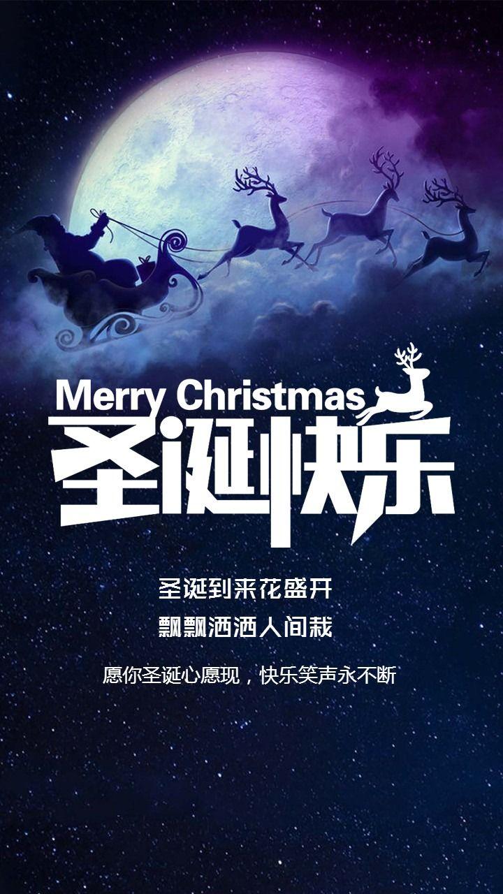 圣诞节平安夜祝福节日祝福海报