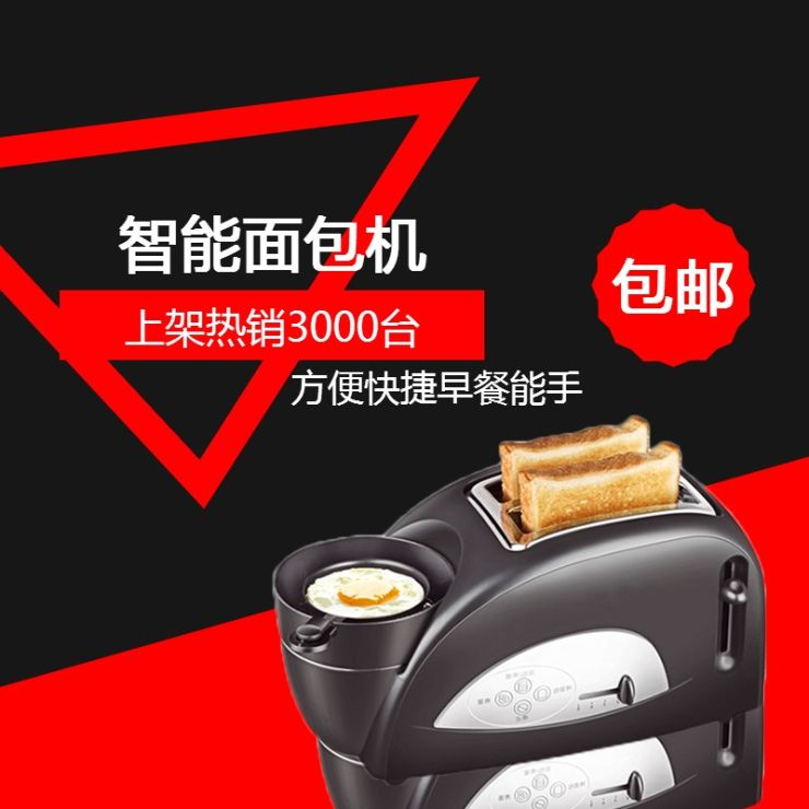 淘宝天猫面包机促销宣传电商主图