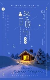 冬日旅行私人订制游旅行社模板旅行宣传
