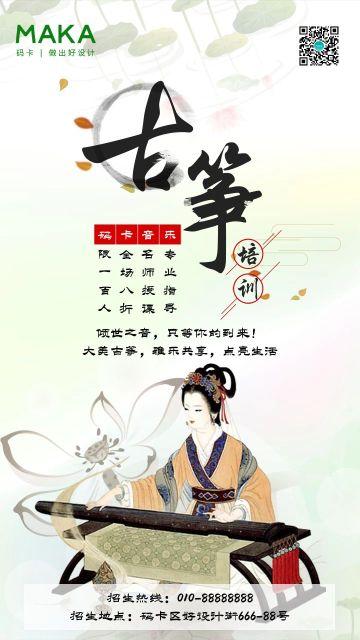 白色中国风古筝招生培训班宣传海报