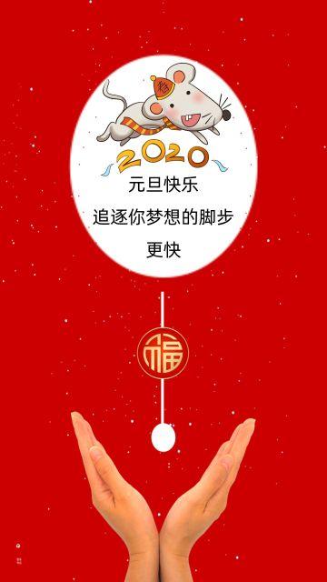 红色简约大气2020元旦祝福贺卡 元旦早安问候语宣传海报