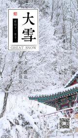 大雪节气2019白色简约新中式大气企业宣传海报