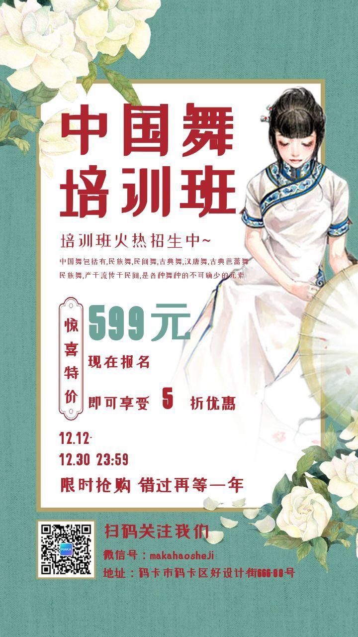 淡雅中国风民族舞中国舞培训班促销宣传海报