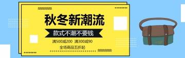 简约时尚秋冬新品上新电商banner