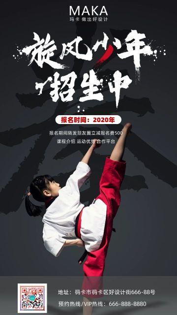 黑色大气简约跆拳道招生宣传海报