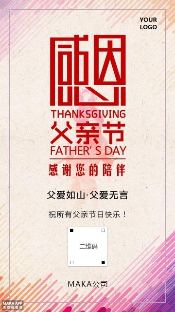 父亲节贺卡感恩父亲节企业祝福贺卡父亲节个人祝福贺卡父亲节海报复古怀旧
