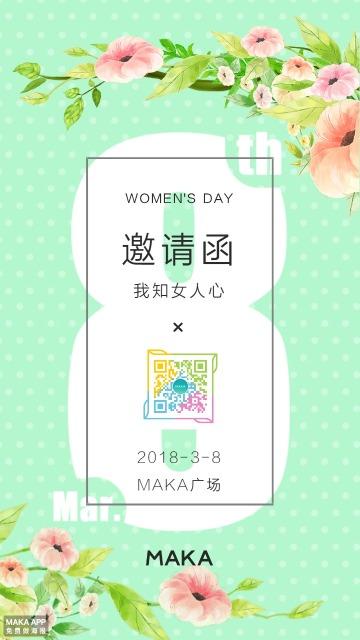 三八妇女节活动邀请函 春季风格