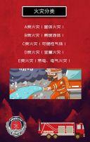 红色简约风格消防宣传日知识科普宣传H5