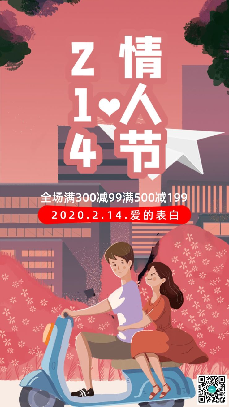 红色卡通简约情人节优惠大促邀请促销宣传海报