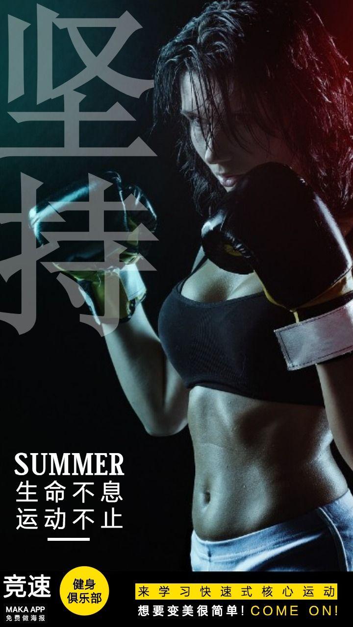 黑色炫酷健身减肥俱乐部促销宣传海报
