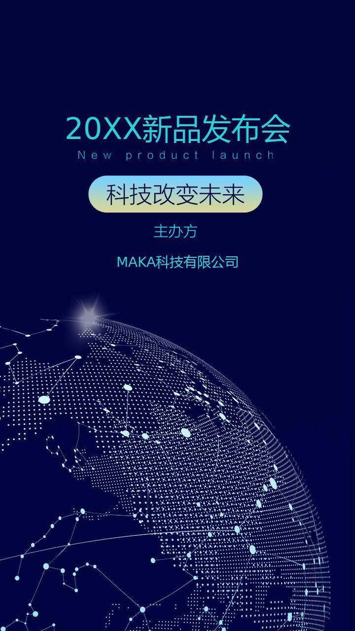 蓝色高端科技感新品发布会手机海报