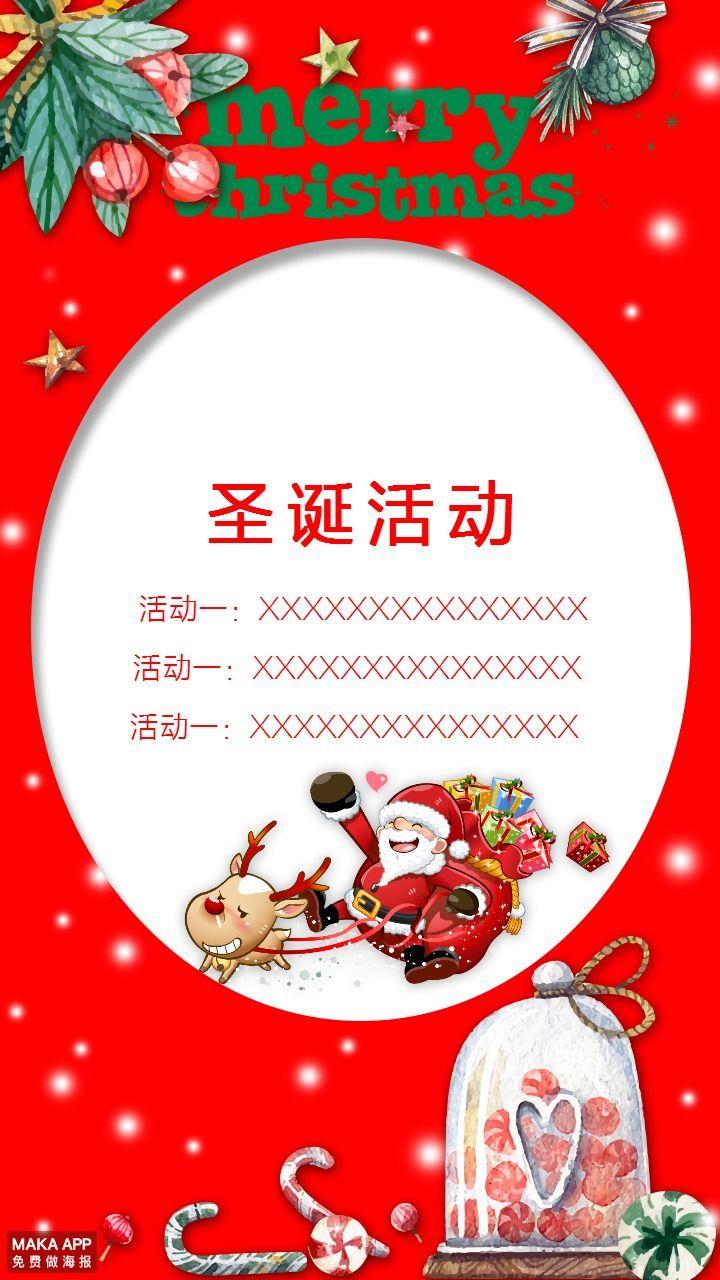 圣诞节圣诞活动促销活动