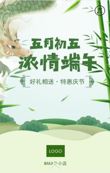 端午节 618活动 打折 促销 粽子 龙 店铺优惠