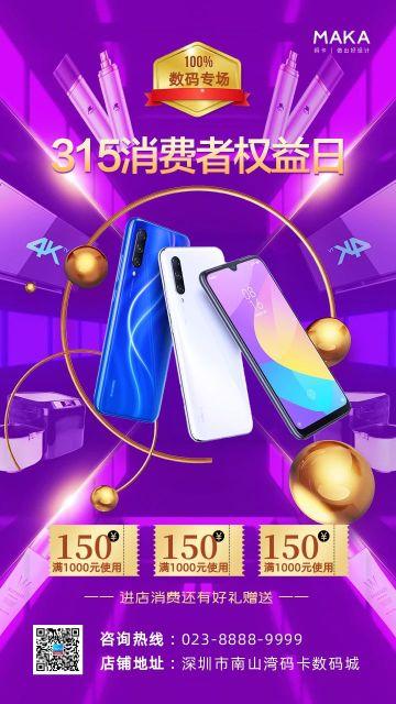 紫色炫彩风格315数码行业促销海报