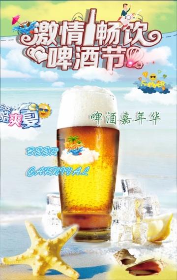 激情畅饮❤️啤酒节