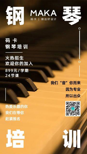 黄色简约钢琴招生培训宣传手机海报