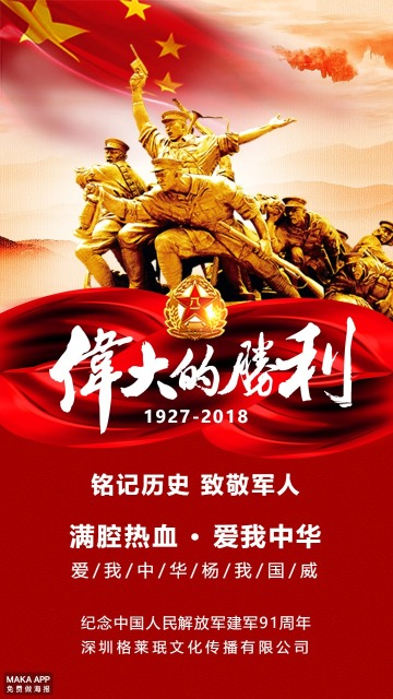 八一 建军节 91周年 党 人民军队 共产党 解放军 战友