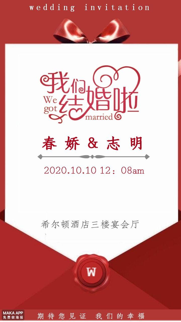 红色信封婚礼婚庆邀请函/请柬/喜帖-浅浅设计