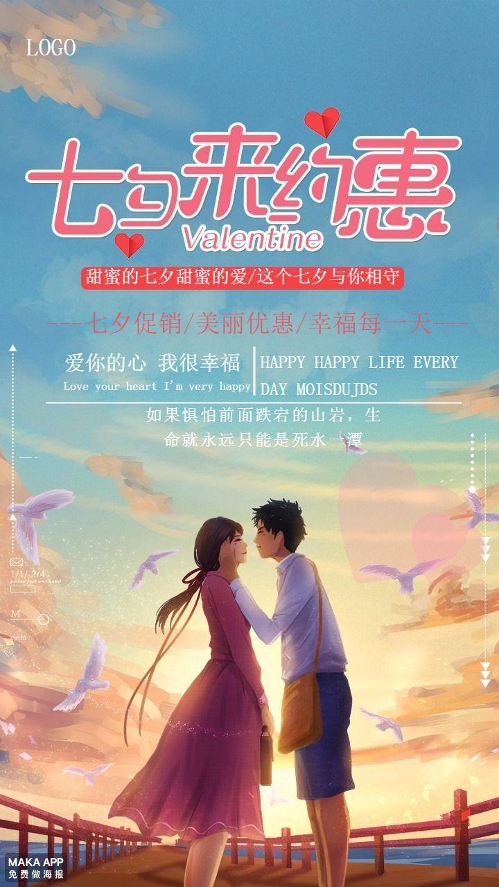 唯美浪漫清新手绘风格七夕海报设计
