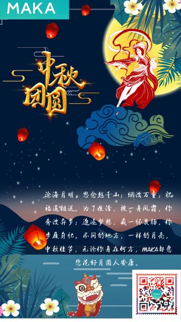 中秋节祝福海报  贺卡