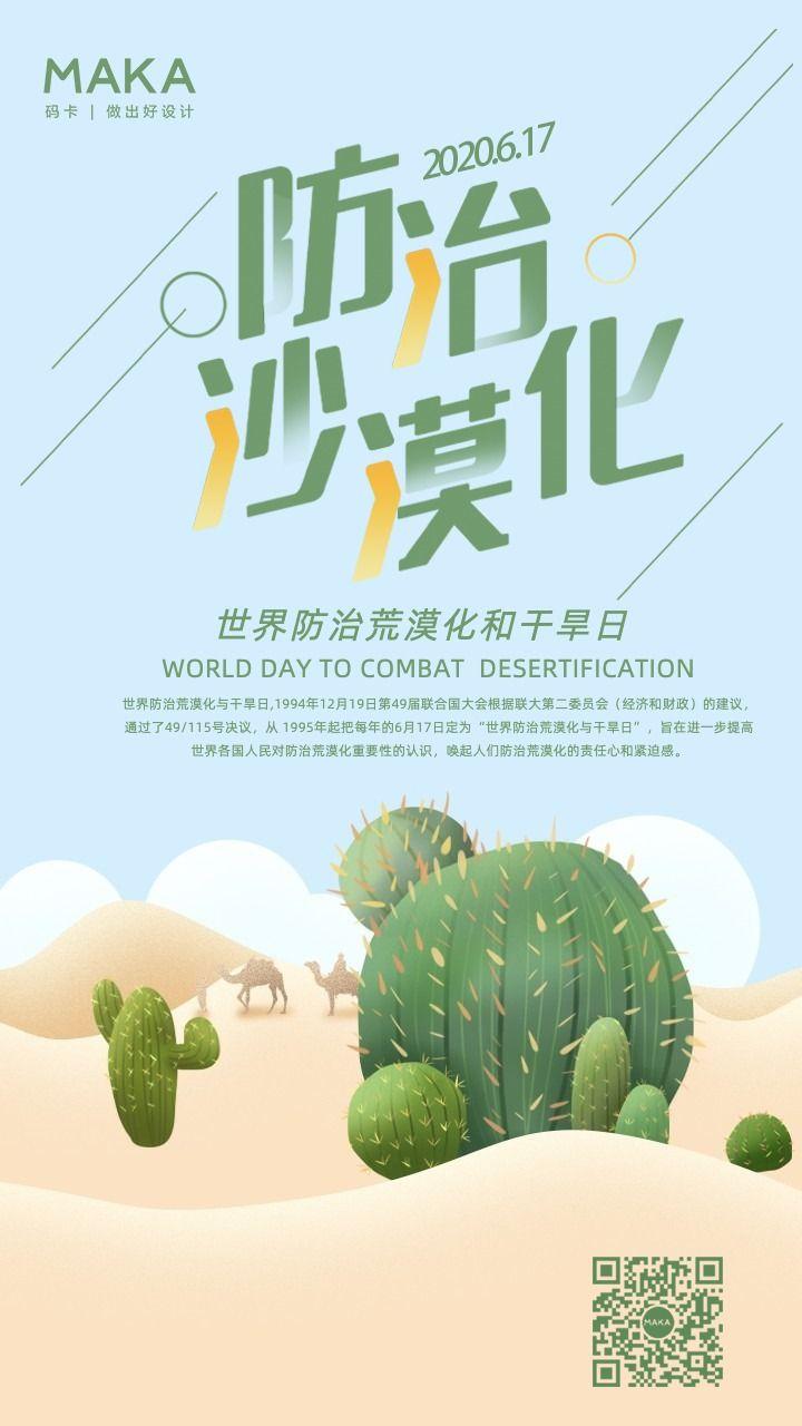 绿色简约世界防治荒漠化和干旱日公益宣传手机海报