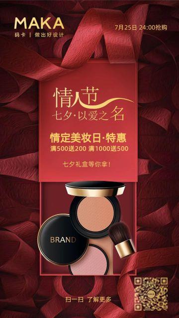 中国传统节之七夕情人节电商美妆促销活动手机宣传海报