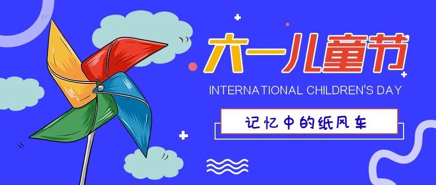 蓝色简约六一儿童节节日宣传公众号首图