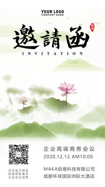 传统水墨中国风活动展会酒会晚会宴会开业发布会邀请函海报模板