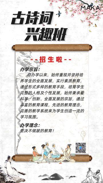 中国风水墨古诗词兴趣班招生计划兴趣班介绍海报
