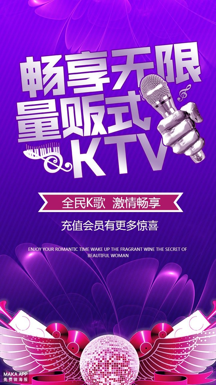 酒吧KTV促销宣传海报