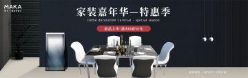 黑色简约电商淘宝家具餐桌促销banner模板