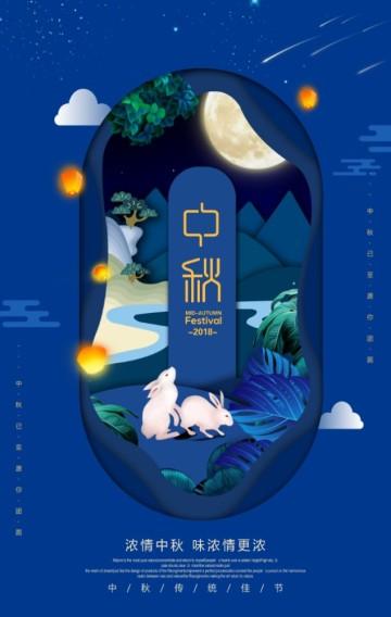 中秋国风企业祝福产品促销特惠活动H5模板