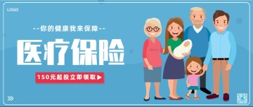 蓝色医疗保险活动宣传推广公众号首图